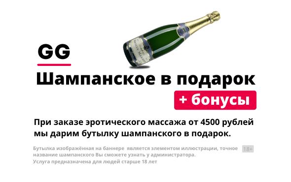Эротический массаж для женщин в Москве и Санкт-Петербурге. Шампанское в подарок при покупке программы от 4.500 рублей.