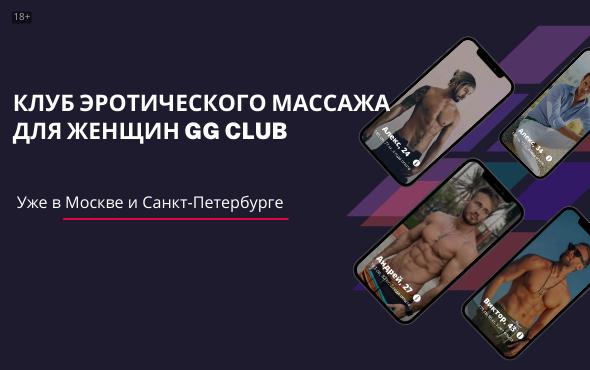 Клуб эротического массажа GG CLUB, копия (2)
