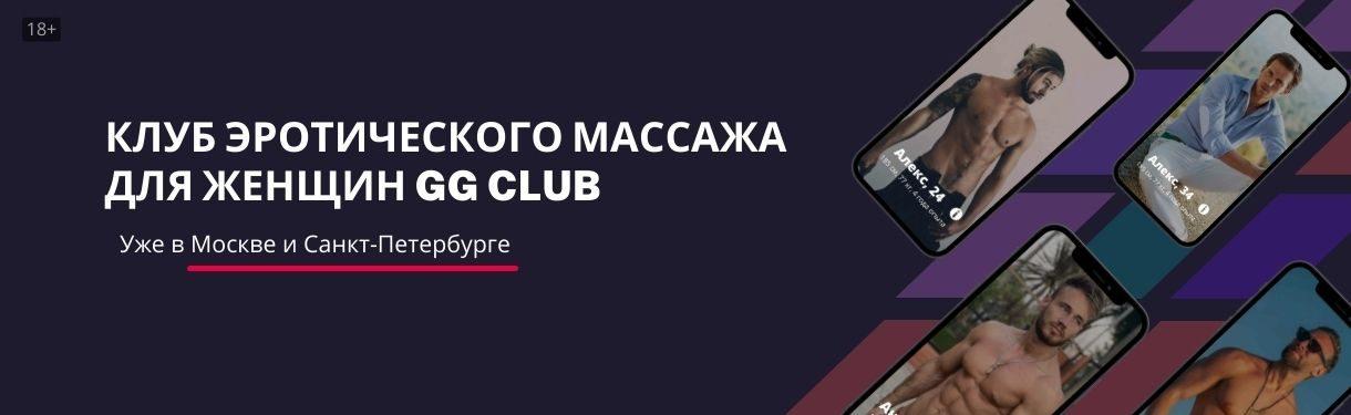 Клуб эротического массажа GG CLUB (1)